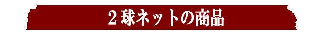 商品ラインナップ・2net